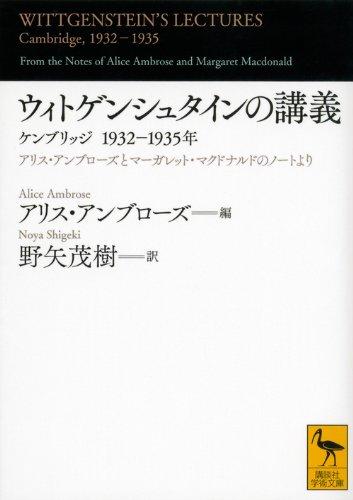 ウィトゲンシュタインの講義 ケンブリッジ1932-1935年 (講談社学術文庫)