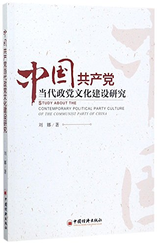 A Study on the Construction of Contemporary Party Culture of the Communist Party of China (Chinese Edition)