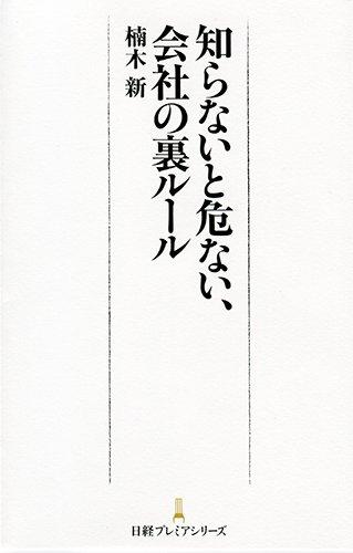 知らないと危ない、会社の裏ルール (日経プレミアシリーズ)