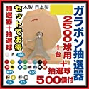 大当りガラポン抽選器2500球用 +抽選球500球のセット(木製ガラポン抽選機 福引ガラガラ抽選器・玉とセットでお得)日本ブイシーエス