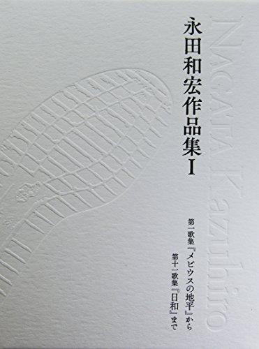 永田和宏作品集1 (塔21世紀叢書第291篇)