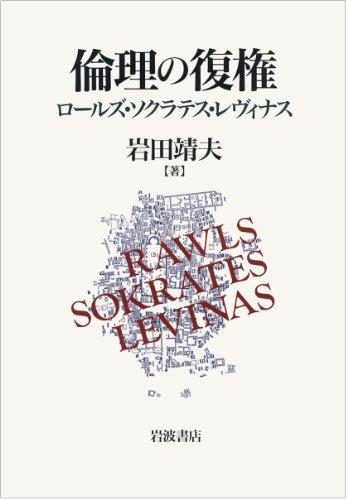 倫理の復権―ロールズ・ソクラテス・レヴィナス
