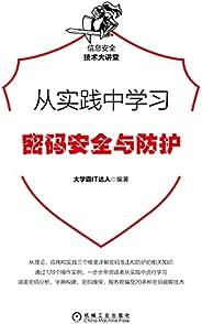 从实践中学习密码安全与防护(通过128个实例带领读者实践,涵盖密码分析、字典构建、密码嗅探、服务欺骗及20多种密码破解与防御技术) (信息安全技术大讲堂) (Chinese Edition)