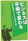 ビジネスは手帳で変わる―一冊の手帳がビジネスを成功へ導く! フランクリン・プランナービジネス実践編