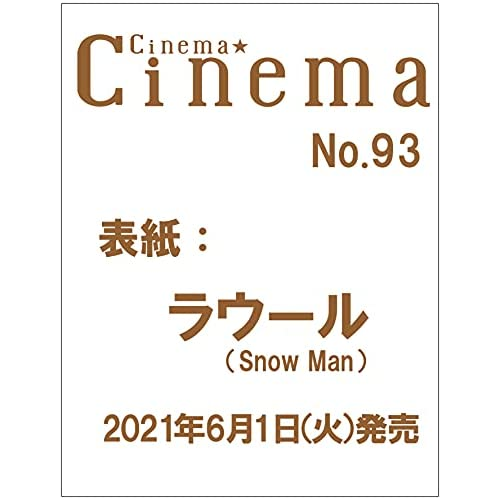 Cinema Cinema No.93 表紙画像