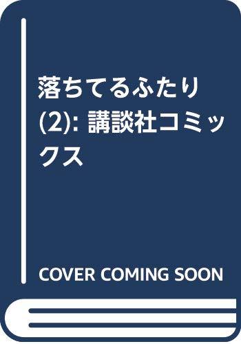 落ちてるふたり(2) (少年マガジンコミックス)