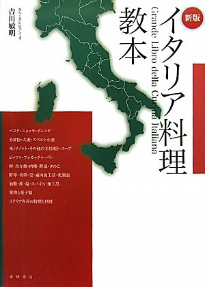 新版 イタリア料理教本