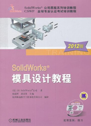 The SolidWorks company original series lesson tutorial the CSWP global professional certification exam training teach(Chinese Edition) pdf