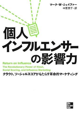 個人インフルエンサーの影響力―クラウト、ソーシャルスコアがもたらす革命的マーケティング マーク・W・シェイファー  (著), 中里 京子 (翻訳)