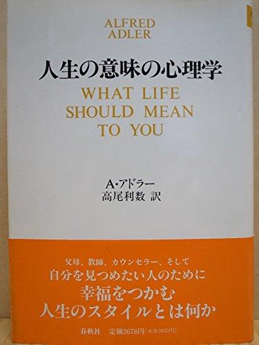 人生の意味の心理学