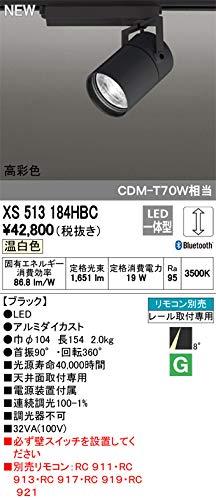 オーデリック/スポットライト XS513184HBC   B07T923Y9S
