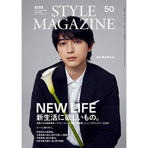 AERA STYLE MAGAZINE Vol.50 表紙画像