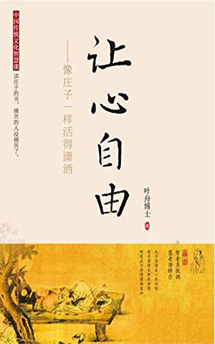 Free the Heart: Live Freely Like Chuang-tzu (Chinese Edition)