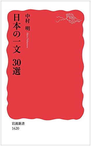 日本の一文 30選 / 中村明