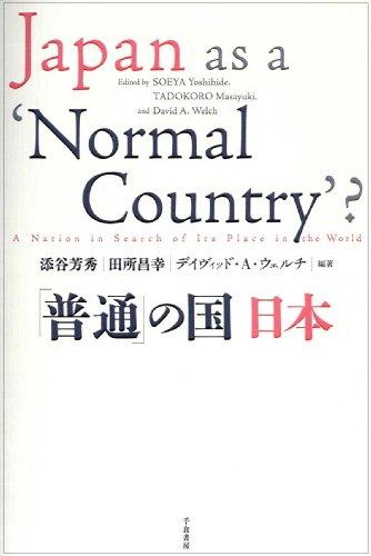 「普通」の国 日本
