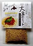 北海道産大豆のミート ミンチ ギフトパック 乾燥 ソイミート ベジタリアン ビーガン 低糖質 国産