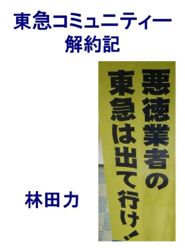 東急コミュニティー解約記