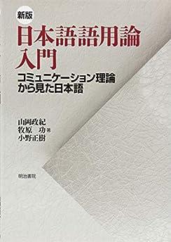 (新版)日本語語用論入門:コミュニケーション理論から見た日本語