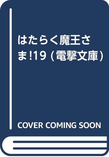 はたらく魔王さま!19 (電撃文庫)