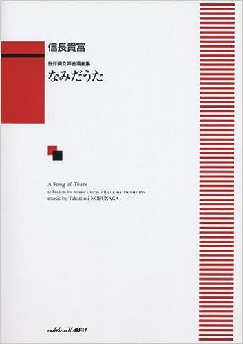 Book's Cover of 無伴奏女声合唱曲集 なみだうた (1667) 楽譜 – 2013/12/13