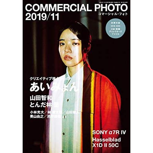 COMMERCIAL PHOTO 2019年11月号 表紙画像