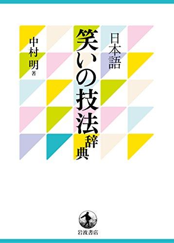 日本語 笑いの技法辞典