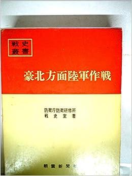 豪北方面陸軍作戦 (1969年) (戦...