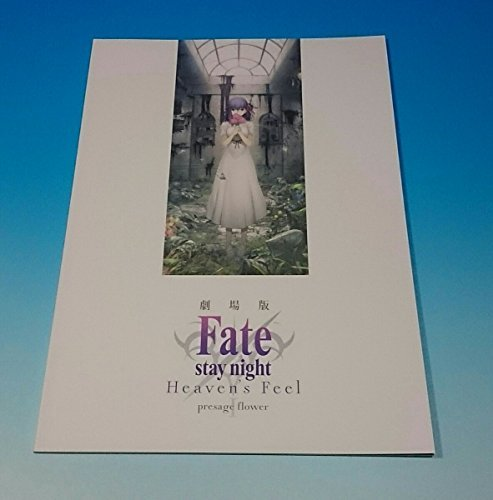 Fate/stay night Heaven's Feel I. presage flower Official Guidebook Booklet Brochure (JAPANESE)