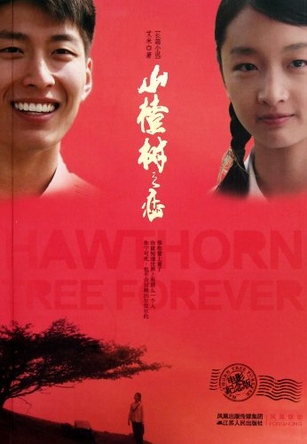 Read Online Under the Hawthorn Tree (commemorative version of the movie) (Chinese Edition) pdf epub
