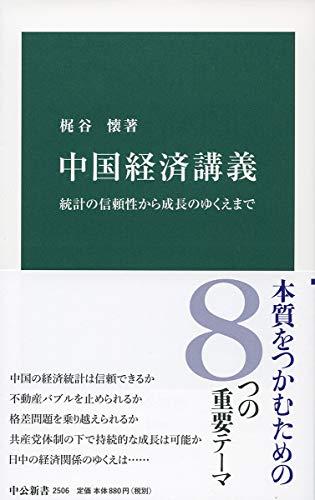中国経済講義-統計の信頼性から成長のゆくえまで (中公新書)