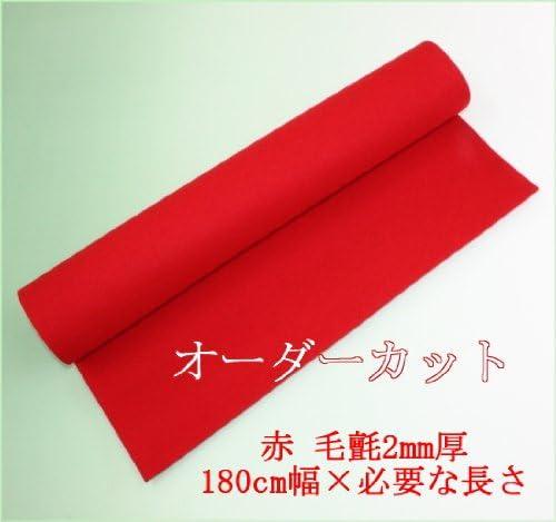 嵯峨毛氈 赤 180×450cm (2mm厚)