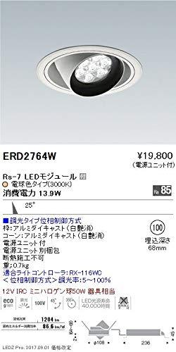 ENDO LEDユニバーサルダウンライト 電球色3000K 埋込穴φ100mm 位相制御調光 12VIRCミニハロゲン50W形相当 中角 ERD2764W(ランプ付) B07HQF6TQL