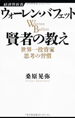 ウォーレン・バフェット 賢者の教え―世界一投資家思考の習慣 (経済界新書)