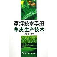 草坪技術手冊:草皮生產技術