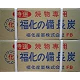 灰が少ない日本のオガ備長炭 / 福化の備長炭【国産】10kg x 2箱 / 本格炭火焼業務用白炭