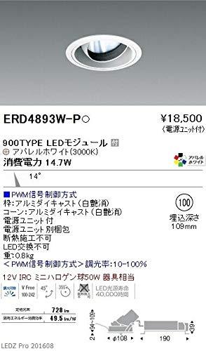 ENDO LEDユニバーサルダウンライト 電球色3000K Ra95 白 埋込穴φ100mm PWM調光 12VIRCミニハロゲン球50W相当 狭角 ERD4893WP(ランプ付) B075151X9F