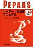 レーザー・光治療マニュアル (PEPARS)