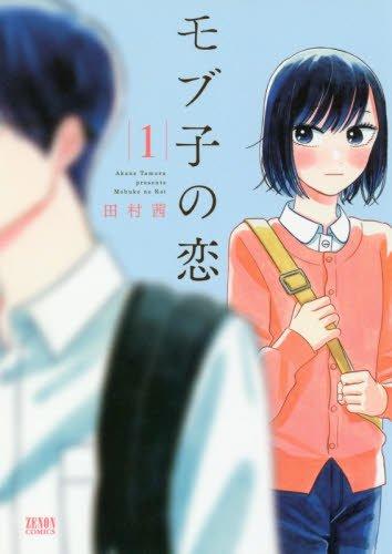 モブ子の恋 1 (ゼノンコミックス)