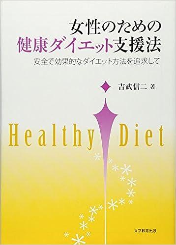 な ダイエット 的 効果