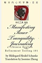 Manifesting Inner Tranquility: Journaling: Chinese English Refinement Tooling 101 (Abby's Glory) (Volume 1) (Chinese Edition) Paperback