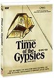 Time Of Gypsies (Dom Za Vesanje) - Emir Kusturica (NTSC all regions)