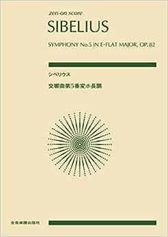 シベリウス:交響曲第5番 変ホ長調 作品82 ((zen-on score))