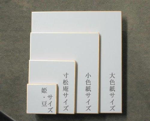 色紙/寸松庵(1/4) サイズ 和画仙 並/10枚(京都府知事指定伝統工芸品) 136×121mm