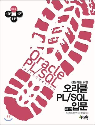 Introduction to Oracle PL / SQL (Korean Edition) (Introduction To Oracle Sql And Pl Sql)