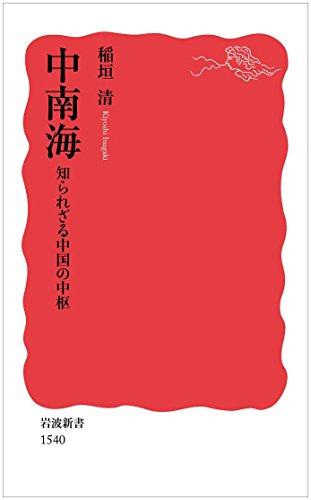 中南海――知られざる中国の中枢 (岩波新書)