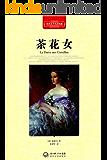 茶花女·世界文学名著典藏(精装)