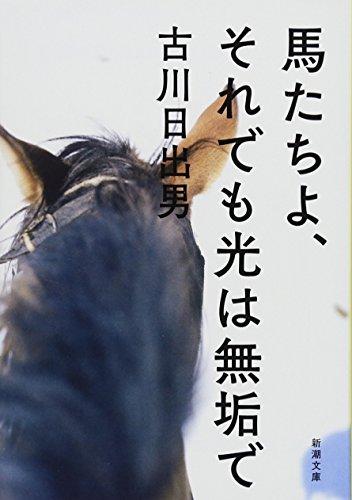 馬たちよ、それでも光は無垢で (新潮文庫)