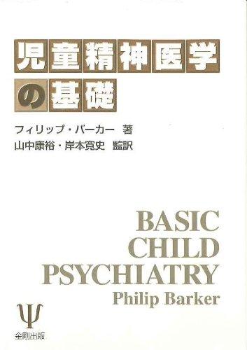 児童精神医学の基礎