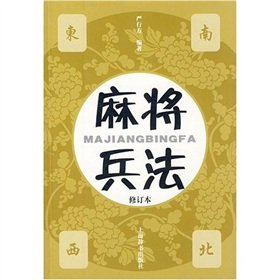Read Online Mahjong Art of War (Revised)(Chinese Edition) ebook