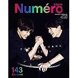 Numero TOKYO 2021年 1月号 増刊